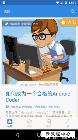 android自定义水波纹动画layout