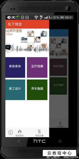 android ui界面设计开发demo-智慧社区ui设计展示